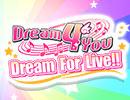 【♯1】Dream 4YouのDream For Live‼「初回放送記念!」①