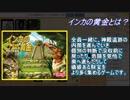【盤上遊戯倶楽部】財宝チキンレースを実況【インカの黄金】