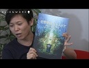 NGC『ファイナルファンタジーXIV オンライン』生放送<シーズンⅢ> 第14回 1/3