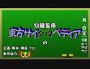 ゆっくり実況第9弾『ウルトラマンFE3』 STAGE04-幻想郷の紅い巨人-