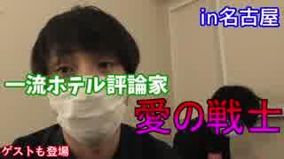 一流ホテル評論家「愛の戦士」 ~名古屋のホテルを評論~