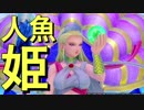 【ドラクエ11実況】ついに魚人島へ!麗しき人魚姫#46