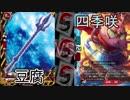【バディファイト】タミフルカバディD78 オリフラ杯【豆腐vs四季咲】