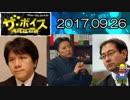 【宮崎哲弥・石橋文登(産経新聞政治部長)】 ザ・ボイス 20170926