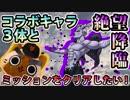【モンスト実況】コラボミッションをクリアしたい!【絶望降臨】