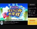 【RTA】カービィのすいこみ大作戦 Any% 23:37 thumbnail