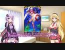 【VOICEROID2】ゆかりさん達の英霊指南 その16【FateGO】