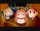 【9/26はうまるの誕生日】HIMONO♡PRINCESS