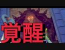 【ドラクエ11実況】小さい子はトラウマ注意#48