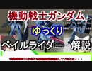 【機動戦士ガンダム】ペイルライダー 解説【ゆっくり解説】pa...
