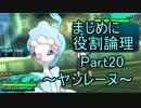 【SM】まじめに役割論理~ヤシレーヌ~【Part20】