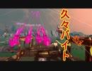 【実況】シューティング雑魚っぱがのんびりやるsplatoon2 part33