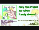 【M3-2017秋&ボーマス38】Lovely dreams -クロスフェード- 【Fairy Tale Project】