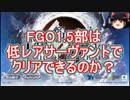 FGO1.5部は低レア鯖でクリアできるのか? part.0