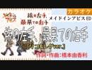 旅の左手、最果ての右手 / リコ&レグ (full/offⓙ)