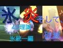 【ポケモンsm】凍結!炎上!滅亡!氷タイプによる4:2理論!