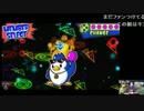 【ぺんぎんくんギラギラWARS】いい大人達のゲーム実況生放送('17/09)  再...