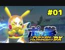 【ポッ拳DX】マスクド・ピカチュウとワンダーウーマンになる!#01