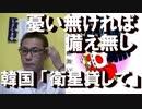 韓国が世界初の快挙「軍事衛星貸して」どの国にも断られる thumbnail