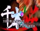 【おっさんが】千本桜