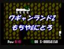 【ゲーム実況】ツレ連れなるままにワギャンランド2を実況プレイ_part3