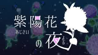 《2周年》 紫陽花の夜 歌ってみた 《オリジナルMV》