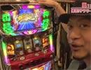 嵐・梅屋のスロッターズ☆ジャーニー #380