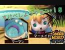 【スナックワールド】砂漠のナンパ師!マーマン現る!【ストーリー】5