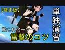 【修正版】艦これアーケード 雷撃演習のコツ【解説】