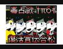 [†π6†]毒 i 占 i 欲[歌った]