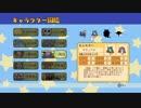 【実況】てんやわんやなメゾン・ド・魔王!【part6】