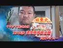 ラーメン東大監修 濃厚豚骨醤油麺 試食レ