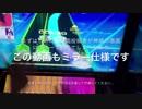 【CHUNITHM】神威 誤魔化し運指 手元と解説