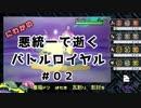 【ポケモンSM】あく統一で逝くバトルロイヤル #02