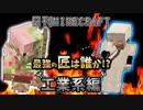 【日刊Minecraft】最強の匠は誰か!?工業系編 無限エネルギー【4人実況】