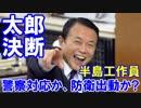 【麻生太郎副総理の決断】 その時が現実に!警察対応か、防衛出動か?