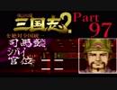 【姉弟ふたり実況】SFC「横山光輝 三国志 2」を絶対全国統一part97