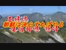 偉大なる金正恩元帥、KADOKAWA本社爆破
