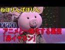 アニメと一体化する裏技「鼻イヤホン」【