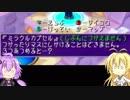 【マリパ5】ポジティブゆかりんのパーティ巡り パート5【実況】