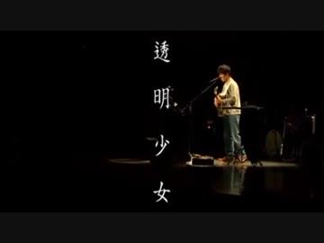 『星野源、ライブ冒頭での透明少女の歌う前の話の文字起こし』の画像