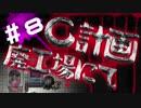 【ホラー実況ビビりすぎて】C計画 廃工場にて【part8】