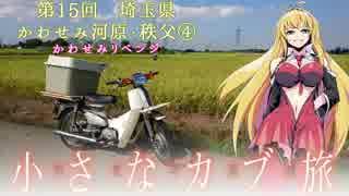 関東甲信越小さなバイク旅【2017】第15回かわせみ河原・秩父④