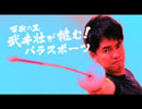 """超短★武井壮の車いすフェンシングで""""燃えよ剣""""「ひるまえほっと」"""