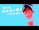 """武井壮が車いすフェンシング """"負けがこんなに楽しいなんて""""「ひるまえほっと」"""