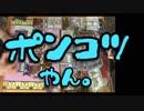 腐れ縁マスターズ 11.復活の「F」