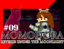 卍【モモドラ】のドットがキャワな件【月下のレクイエム】part09