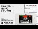 ぬゆり「フィクサー」/ ニンテンドー3DSテーマ ニコニコアレンジ