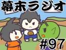 [会員専用]幕末ラジオ 第九十七回(ラジオドラマ「DBZ」)
