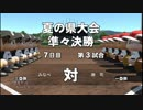 栄冠ナイン 2人雑談プレイ【桃+・足湯】 87